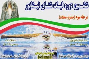 حضور 130 شناگران در ششمین دوره لیگ نیشابور