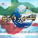 هفته دوم لیگ برتر واترپلو کشور با برگزاری سه دیدار در اصفهان، تهران و گچساران پیگیری شد.