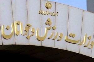 وزارت ورزش و جوانان، موفقیت شیرجه را تبریک گفت