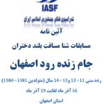 مسابقات شنای بانوان تحت عنوان جام زنده رود  از 16 آذر در اصفهان برگزار می شود.