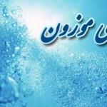 دوره داوری درجه سه شنای موزون ویژه بانوان در هفته آخر آذر برگزاری می شود.