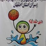 تیم کارگران با پیروزی مقابل مقاومت قهرمان مسابقات واترپلوی زیر 14 سال استان اصفهان شد.
