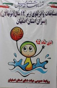 قهرمانی کارگران در واترپلوی زیر 14 سال استان اصفهان