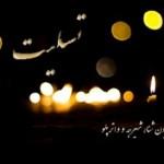 فدراسیون شنا در پیامی درگذشت پدر همسر گرانقدر محمد صالحی را به ایشان و عموم بازماندگان تسلیت گفت.
