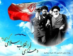 فرا رسیدن یوم الله ۱۲ بهمن و دهه مبارک فجر گرامی باد