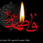 شهادت بزرگ بانوی دو عالم ، امّ ابیها حضرت فاطمه الزهرا سلام الله علیها بر عموم مسلمانان جهان تسلیت باد.