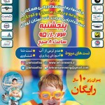 از پوستر جشنواره استعدادیابی شنا بین مقاطع دوم تا چهارم مدارس ابتدایی مخصوص پسران رونمایی شد.