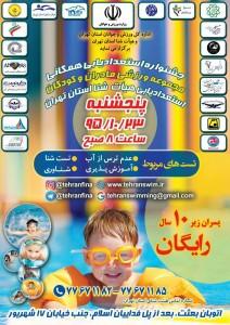 رونمایی از پوستر جشنواره استعدادیابی شنا در تهران