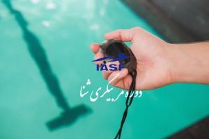برگزاری دوره مربیگری درجه ۳ شنا (آقایان)