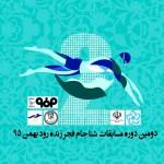 روز نخست مسابقات بین المللی شنای جام فجر زنده رود اصفهان عصر امروز (پنجشنبه) به پایان رسید.
