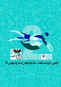 مسابقات شنای بین المللی جام فجر زنده رود