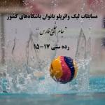 امروز و فردا (دوشنبه و سهشنبه) مسابقات لیگ واترپلو بانوان باشگاههای کشور رده سنی 15-17 سال تحت عنوان جام خلیج فارس در استان فارس برگزار می شود.