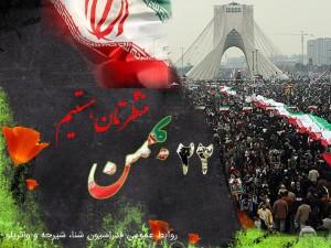فراخوان حضور با شکوه خانواده شنا، شیرجه و واترپلو در راهپیمایی ۲۲ بهمن