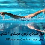 کمیته آموزش فدراسیون اسامی قبول شدگان آزمون مربیگری ۴ شنای بانوان که روز سه شنبه(سوم اسفند ۱۳۹۵) برگزار شد را منتشر کرد.