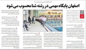 اصفهان پایگاه مهمی در رشته شنا محسوب میشود