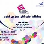 مسابقات جام شنای موزون کشور در چهار رده سنی دختران روز های پنجشنبه و جمعه ( 26 و 27 اسفند) برگزار و در پایان تیمهای برتر این دوره از رقابتها مشخص شدند.