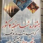 جشنواره شنا ۱۰ و زیر ده سال منطقه 4 کشور«گرامیداشت روز بوشهر و شهدای آتشنشان» در بوشهر با حضور 80 شناگر برگزار شد .