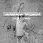 جلسه کمیته فنی شنا روز پنجشنبه (چهارم بهمن  ۱۳۹۷) در محل سالن جلسات استخر قهرمانی مجموعه ورزشی آزادی تهران برگزار میشود.