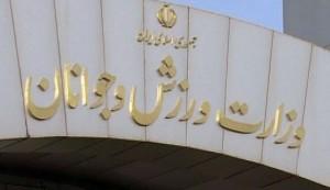 کارنامه وزارت ورزش و جوانان دولت یازدهم