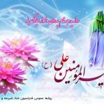 سالروز ولادت امامالمتّقین حضرت علی(ع) مردترین پدر عالم مبارک.