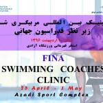 کلینیک بین المللی مربیگری شنا با حضور مدرس فدراسیون جهانی روزهای 5 الی 11 اردیبهشت 1396 برگزار می شود.