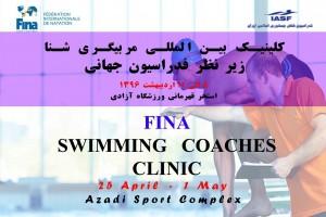برگزاری کلینیک بین المللی مربیگری شنا