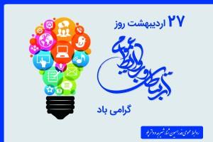 روز ارتباطات و روابط عمومی گرامی باد
