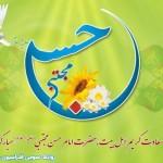 سالروز ميلاد اولين گل بوستان علي (ع)  و زهرا (س) حضرت امام حسن مجتبی (ع) مبارک باد.