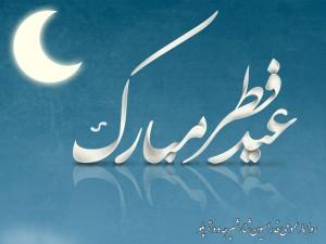 حلول ماه شوال و فرا رسیدن عید سعيد فطر مبارک باد