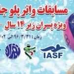 مسابقات واترپلو پسران زیر 14 سال استان تهران با عنوان جام رمضان چهارشنبه الی جمعه (31 خرداد الی دوم تیر 136) به میزبانی استخر قهرمانی آزادی برگزار میشود.