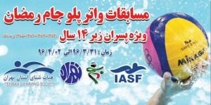 برگزاری مسابقات واترپلو جام رمضان پسران تهران