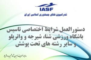 دستورالعمل تأسیس و اداره مدارس شنا 1396