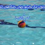 پس بررسی کمیته فنی واترپلو و کمیته بانوان درباره تعیین تکلیف لیگ واترپلو بانوان ۱۳۹۸، تیم موج ایرانیان در هر دو رده سنی ۱۴-۱۱ و زیر 17 سال اول شد.