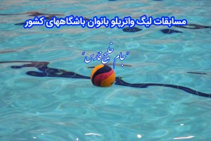رای کمیته فنی واترپلو درباره لیگ بانوان 1398/ موج ایرانیان در هر دو رده سنی اول شد