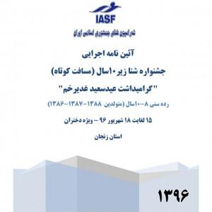 آئین نامه اجرایی جشنواره شنا دختران زیر ۱۰سال زنجان