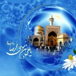 سالروز میلاد على بن موسى الرضا، مأواى دلشکستگان و تکیهگاه درماندگان بر دلدادگان بارگاه و حریمش مبارک باد.