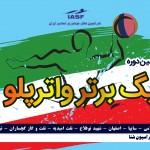 لیگ برتر واترپلوی ایران آخر این هفته با انجام سه دیدار پیگیری میشود.