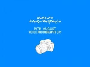 روز جهانی عکاسی بر همه عکاسان مبارک باد