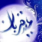 عید قربان، عید فداکارى، ایثار، قربانى، اخلاص و عشق و بندگى، مبارک باد.