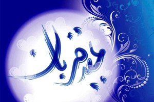 عید قربان، عید فداکارى و ایثار مبارک باد