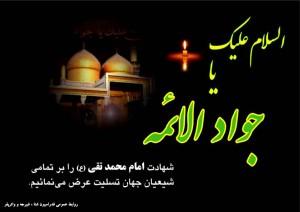 شهادت حضرت امام محمد تقی، جواد الائمه (ع) تسلیت باد