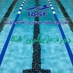 اسامی اشخاصی که میتوانند در تست ورودی مربیگری درجه ۳ شنا بانوان شرکت کنند اعلام شد، این تست روز سه شنبه (28 شهریور ماه ۱۳۹۶) برگزار میشود.