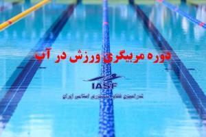 فراخوان دوره مربیگری درجه 3 ورزش در آب (ویژه دارندگان کارت مربیگری شنا)