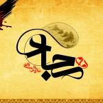 شهادت جانسوز امام عابدان و عارفان،  پاسدار وحی نبوی، خط علوي و شور حسينی، امام سجاد علیه السلام تسلیت باد.