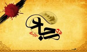 شهادت مظلومانه حضرت امام سجاد، زین العابدین (ع) تسلیت باد