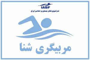 برگزاری دوره باز آموزی مربیگری شنا ویژه بانوان