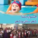 به مناسبت هفته تربیت بدنی و ورزش جشنواره شنا و مسابقه قهرماني شناي آبهاي آزاد در دو بخش دختران و پسران به میزبانی بوشهر برگزار شد.