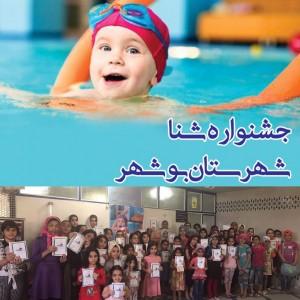 برگزاری مسابقات شنا ویژه دختران و پسران در بوشهر