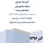 """آئین نامه اجرایی مسابقات شنا شنا پسران  """"جام هفته وحدت"""" در رده سنی  9 و 10 سال به میزبانی شهر تهران اعلام شد."""