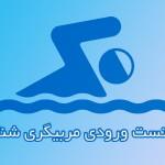 تست مربیگری درجه 3 شنا ویژه آقایان شنبه 12 اسفند 1396 برگزار خواهد شد.